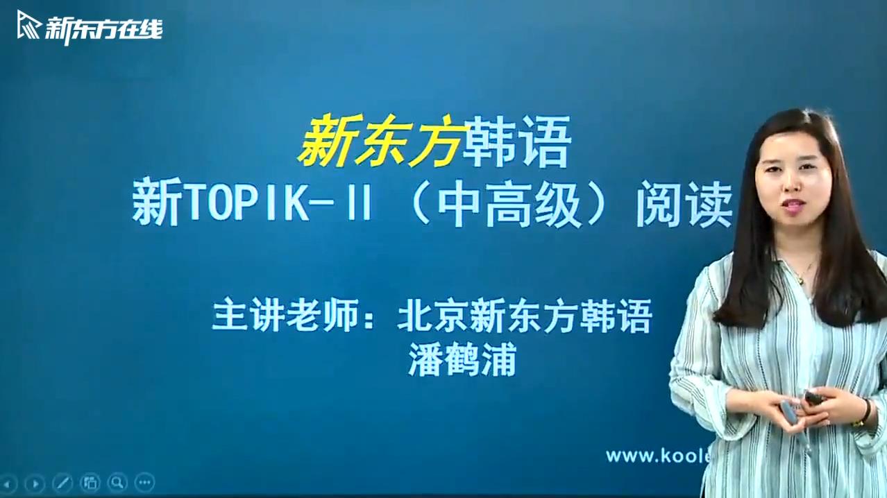 韩语TOPIK考试及报名简介