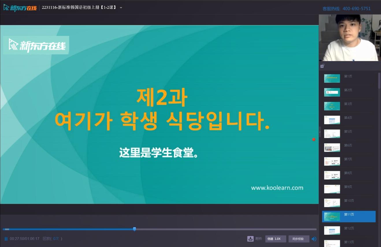 新标准韩国语初级上册第2课:重点词汇语法讲解