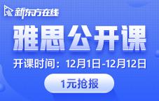 新东方雅思12月1期公开课