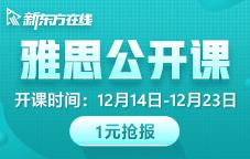 新东方雅思12月2期公开课