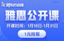 新东方雅思1月3期公开课