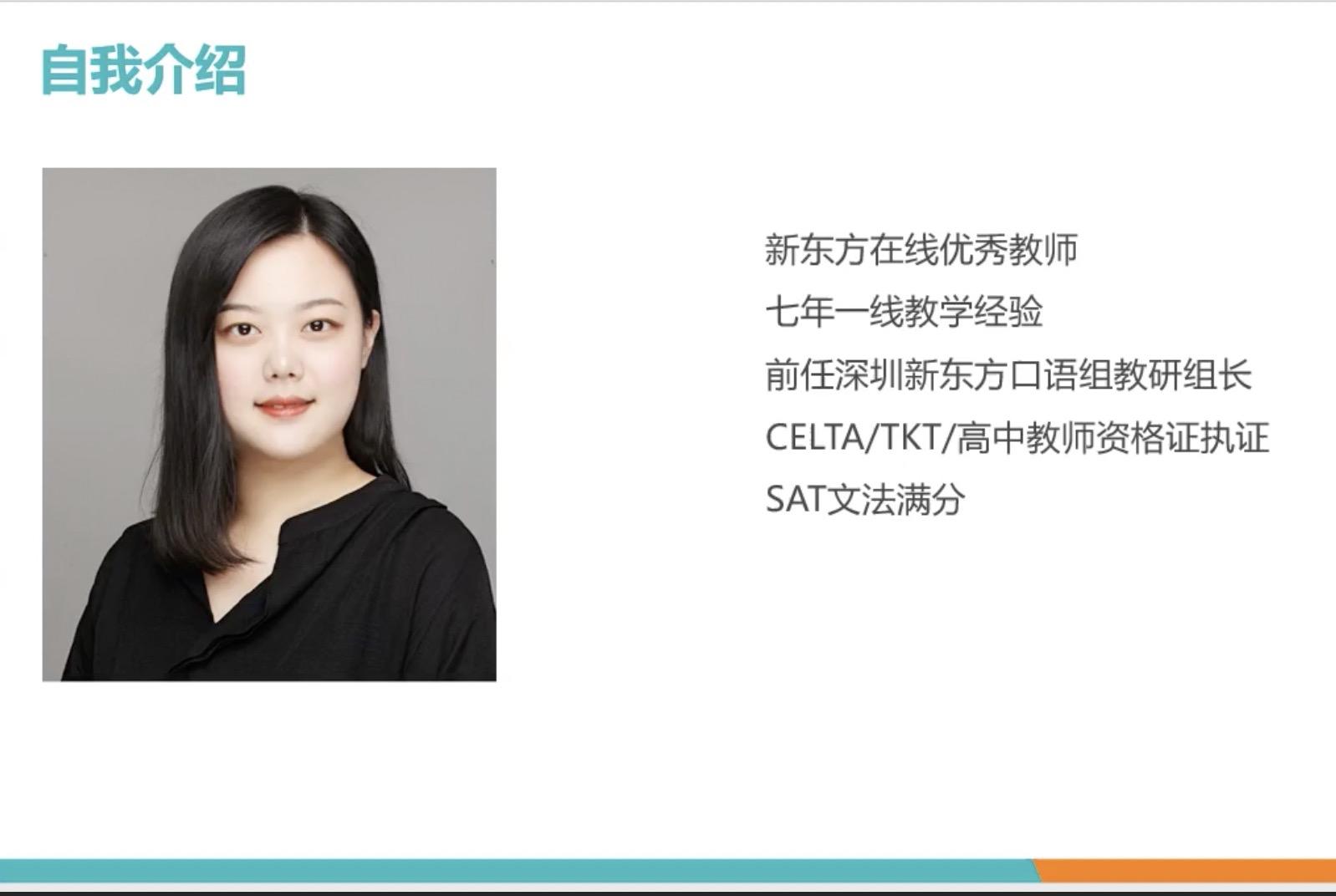 新东方在线刘梦涵:ACT文法之篇章分析题型难点突破