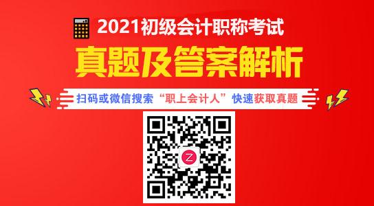 2021初级会计考试真题及答案:初级会计实务(5月17日下午)(最新发布)