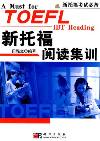 《新托福阅读集训》