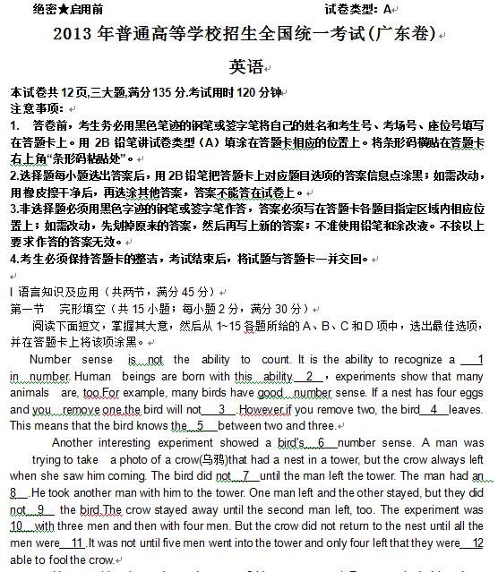 广东A卷2013高考英语试题及答案(下载版)