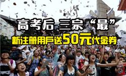 2014高考后新用户注册送50元代金券