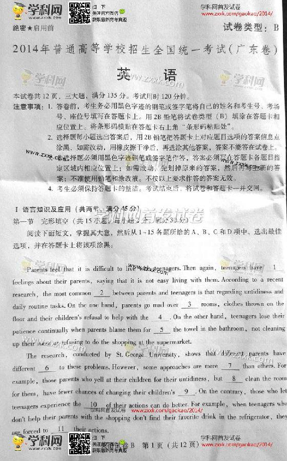 广东2014高考英语试卷及答案(下载版)