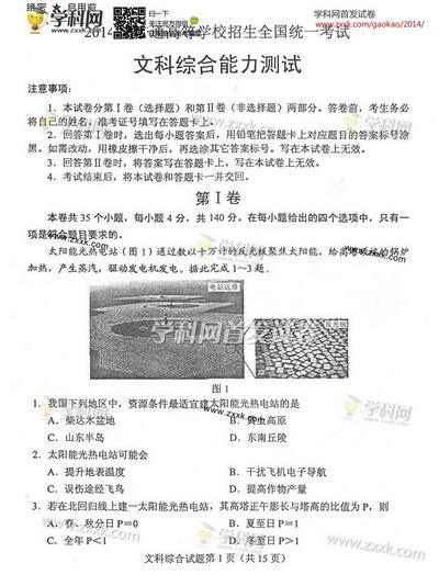 2014湖北高考文科综合试卷及答案(下载版)