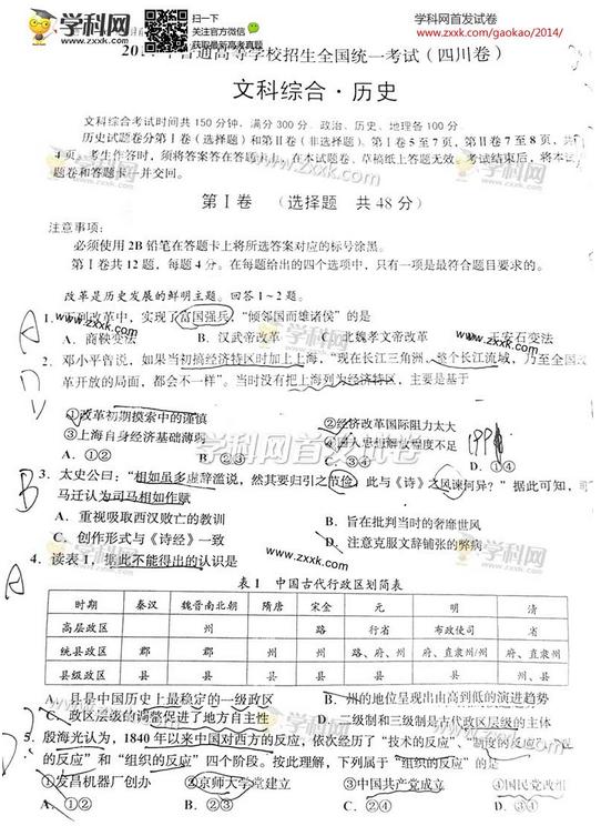 2014年四川高考文科综合试卷及答案(下载版)