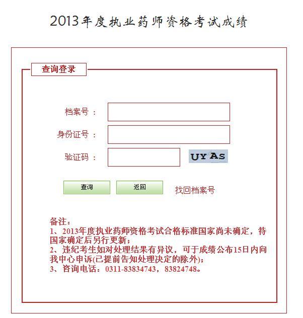 河北省2013年执业药师考试成绩查询入口开通