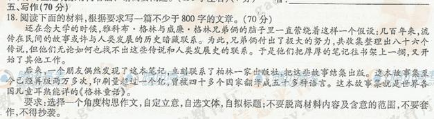 2010年福建高考语文作文题目《格林童话的诞生》