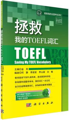 《拯救我的TOEFL托福词汇》