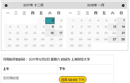 2018年GMAT考试时间