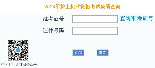 黑龙江2018护士资格考试成绩单打印入口