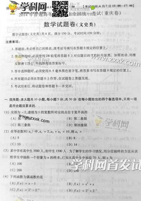 重庆2014高考文科数学试卷及答案(下载版)