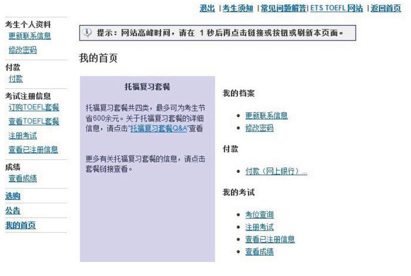 托福报名流程详解:账号注册