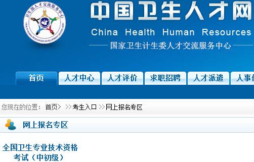 2014年1月8日至2014年1月25日,报名入口为:中国卫生人才网.