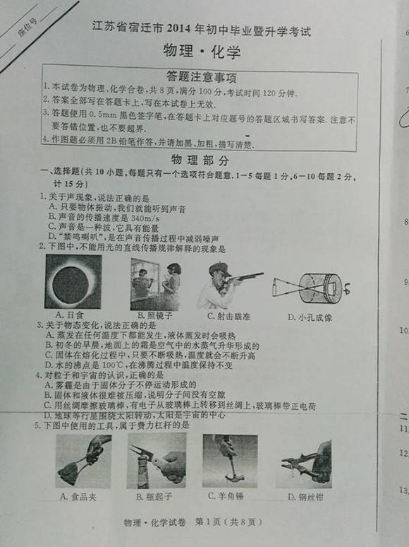 江苏宿迁2014中考物理试题
