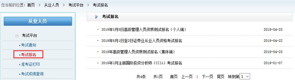 2019年中国证券业协会网上报名平台
