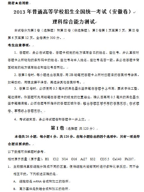 安徽2013高考理科综合试题及答案(下载版)