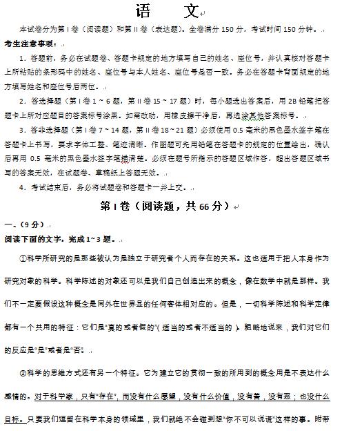 安徽2013高考语文试题及答案(下载版)