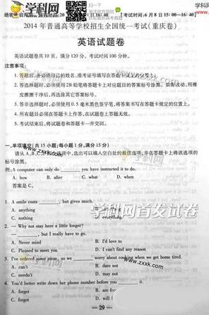 2014重庆高考英语试卷及答案(下载版)
