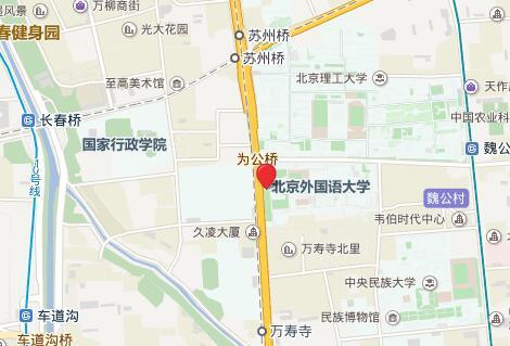 托福考点推荐:北京外国语大学代码/地址/交通/电话