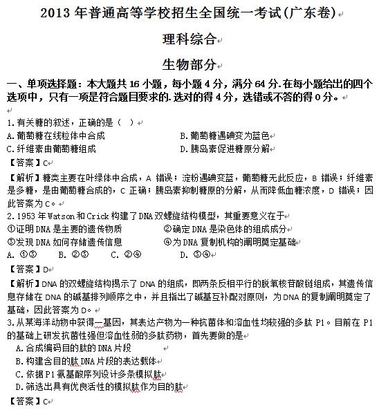 广东A卷2013高考理科综合试题及答案(下载版)