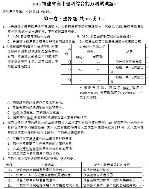 福建2013高考理科综合试题及答案(下载版)