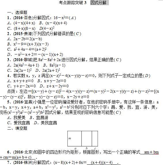2017年河南中考数学考点跟踪:因式分解