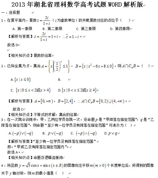 湖北2013高考理科数学试题及答案(下载版)