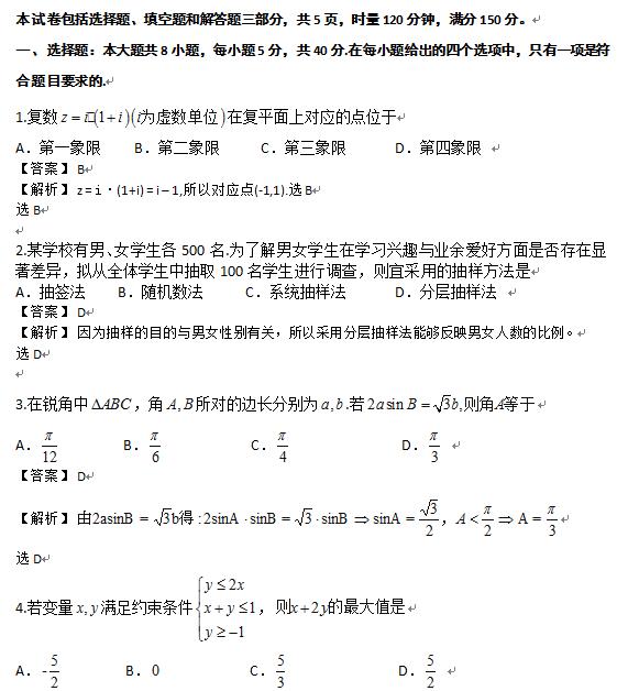 湖南2013高考理科数学试题及答案(下载版)