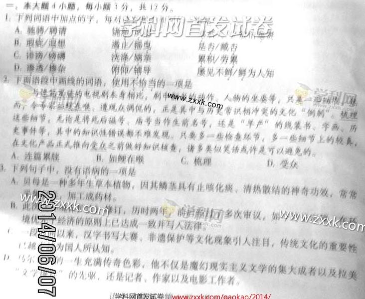 2014年高考语文试题及答案【广东卷】下载版