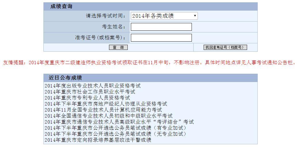 重庆人力资源社会保障局--2014重庆执业药师考
