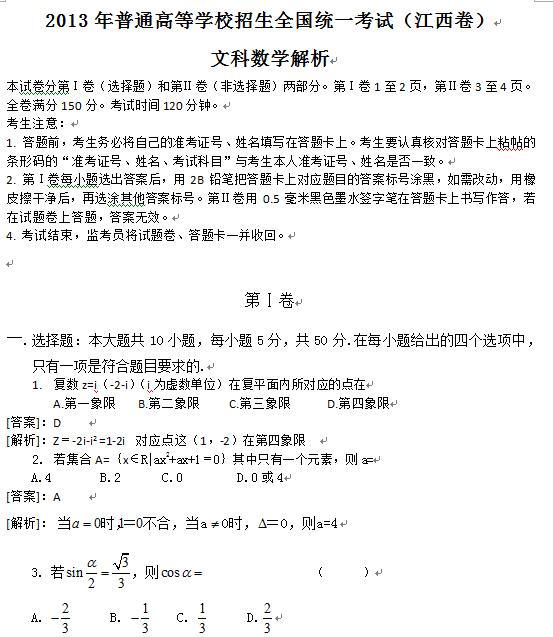 江西2013高考文科数学试题及答案(下载版)