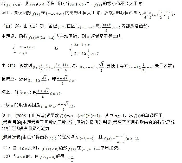 高考数学导数压轴题解题技巧:导数的应用
