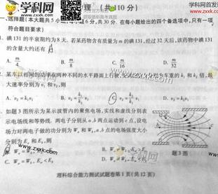 2014重庆高考理科综合试卷(图片版)
