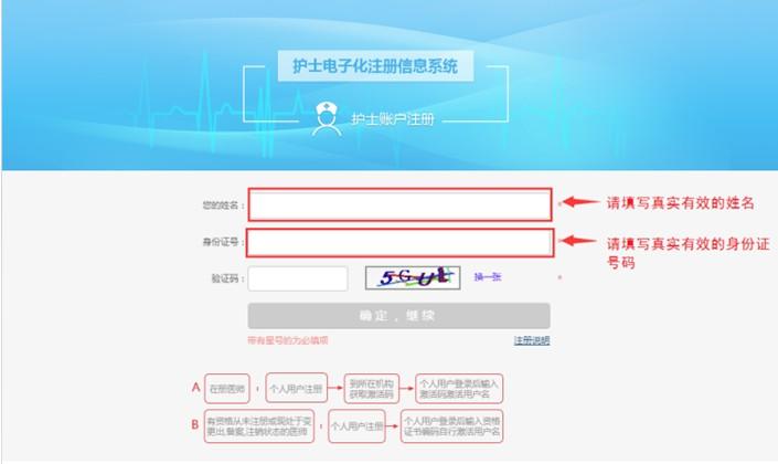护士电子化注册系统账户注册