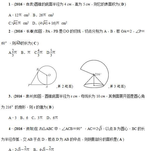 2017年广西中考数学考点跟踪试题(与圆有关的计算)