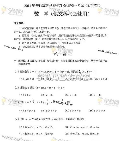 2014年辽宁高考文科数学试卷及答案(下载版)