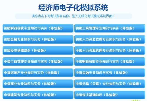 2019年中級經濟師分類_2019年中級經濟師考試學習群-在銀行上班,是報考銀行職業資格考試...