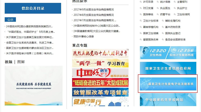 国家卫生计生委官方网站