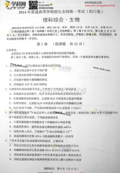 2014年四川高考理科综合试卷(图片版)