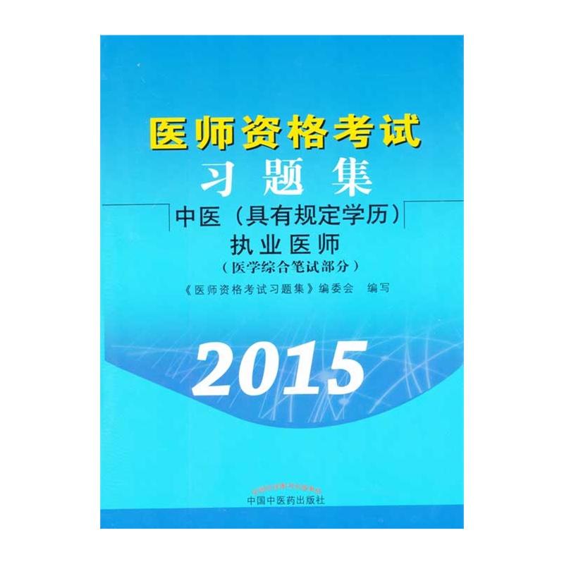时间:2015年1月   资格考试指定教材配套习题集已经正式发布,