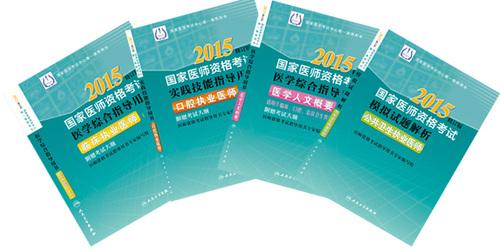 22015年国家医师资格考试系列指导用书封面