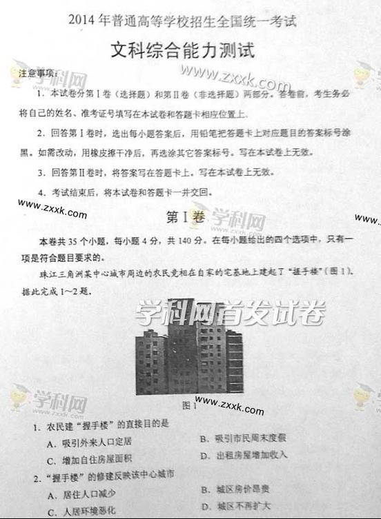 2014辽宁高考文科综合试卷及答案(下载版)