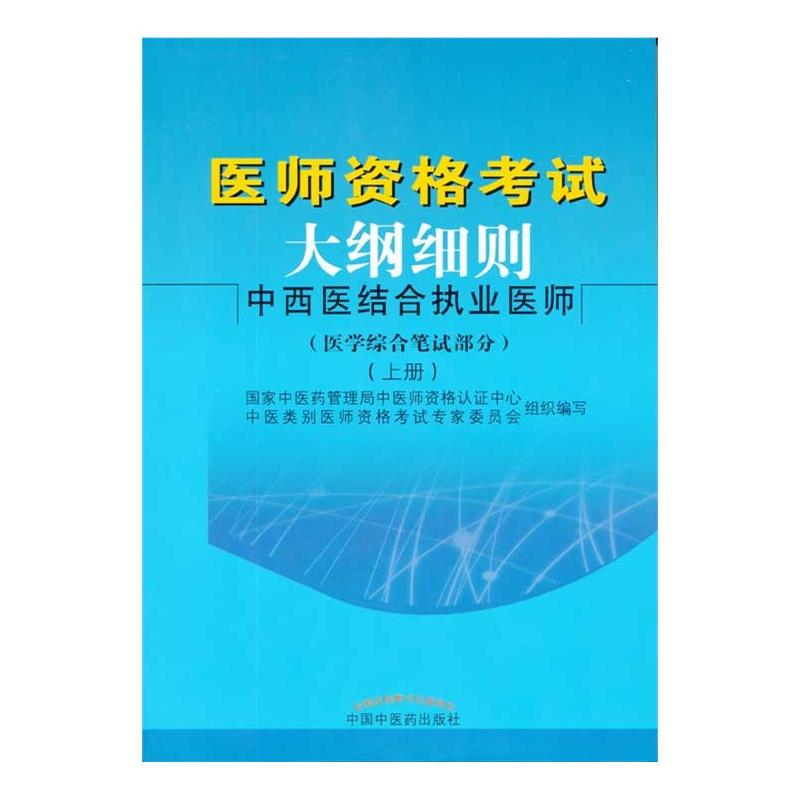 2015年中西医执业医师考试指定教材正式发布