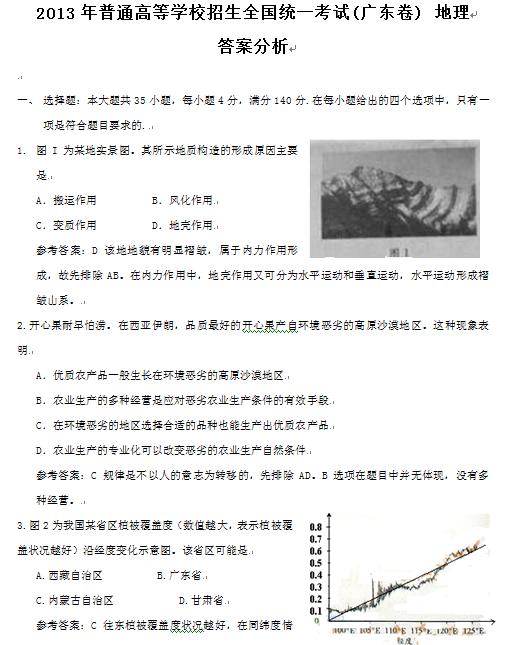 广东A卷2013高考文科综合试题及答案(下载版)