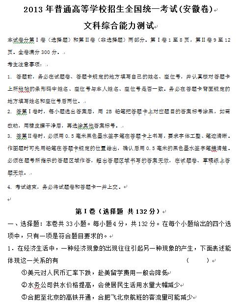 安徽2013高考文科综合试题及答案(下载版)
