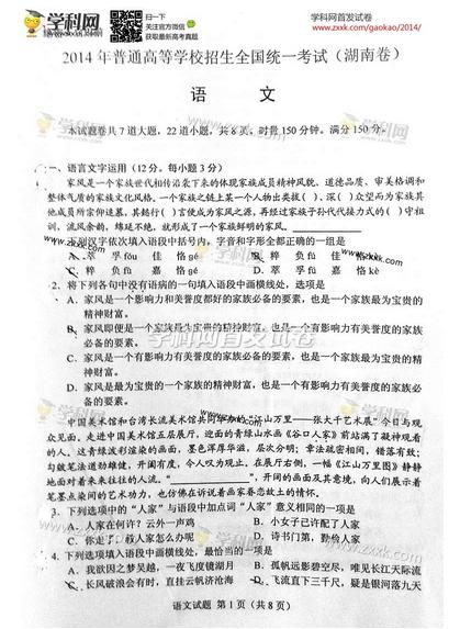 2014年湖南高考语文试卷(图片版)